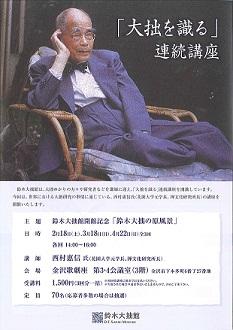 news_nishimura_pdf01.jpg