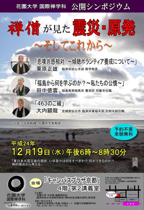 simpo20121219.jpg