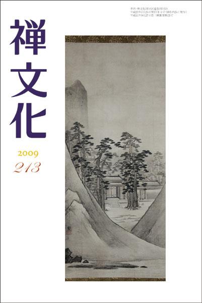 季刊 禅文化213号
